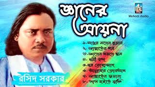Download Video Geaner Ayna | Rosid Sorkar | Bangla Baul Gaan | Ful Album MP3 3GP MP4