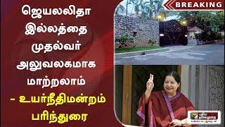 ஜெயலலிதா இல்லத்தை முதல்வர் அலுவலகமாக மாற்றலாம் - உயர்நீதிமன்றம் பரிந்துரை | Vedha Nilayam