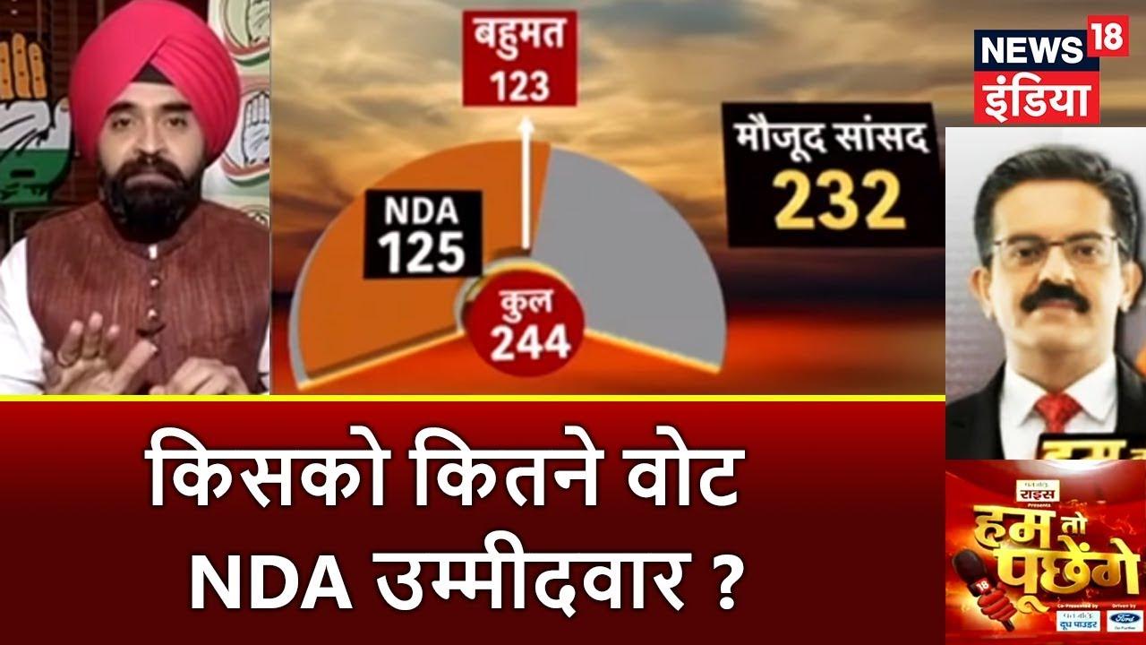 HTP | चरण सिंह सपरा (Congress) Vs आतिशी मारलेन | News18 India