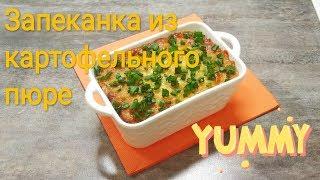 Запеканка из картофельного пюре с курицей и грибами / Из вчерашнего пюре