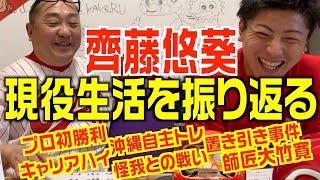 inning8の今回は!! 齊藤悠葵さんの現役生活を振り返ります! 山本圭壱...