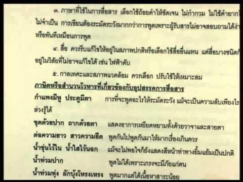 ปี 2556 วิชา ภาษาไทย ตอน การใช้ภาษาเพื่อการสื่อสาร ม.4 - ม.5 ตอนที่ 1