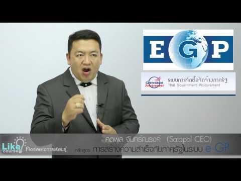 แนะนำหลักสูตร การสร้างความสำเร็จกับภาครัฐในระบบ e-GP โดย #satapolceo