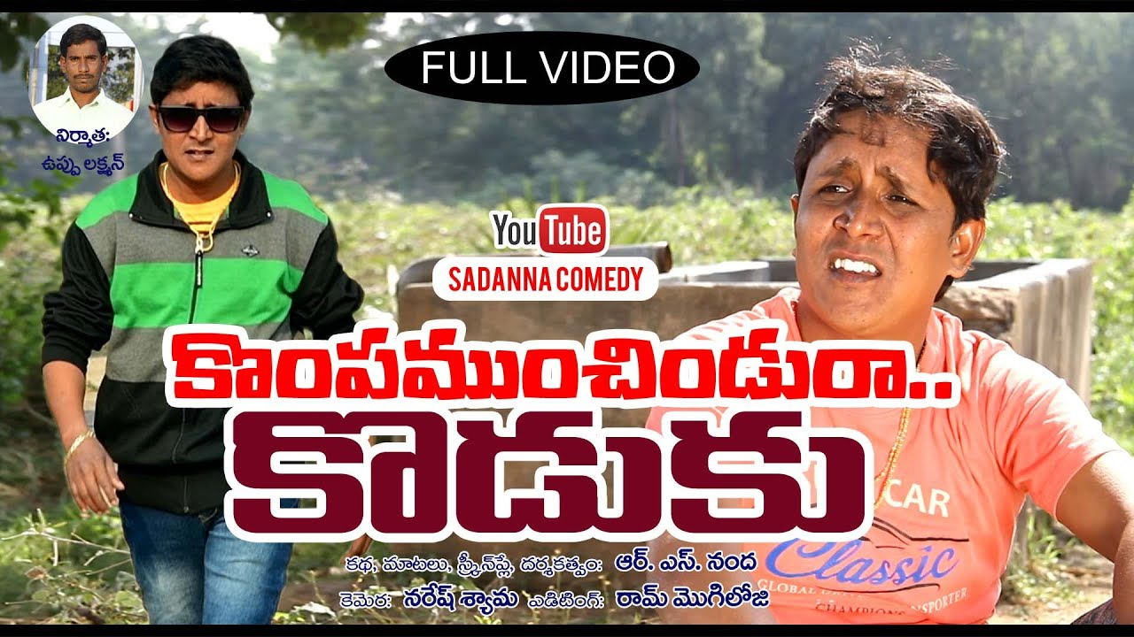 Download Kompamunchindura Koduku  Comedy  Short Film by R.S. Nanda || Sadanna Comedy || RS NANDA ||