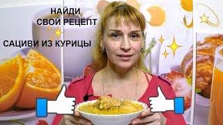 Сациви из курицы - вкусный рецепт блюда грузинской кухни