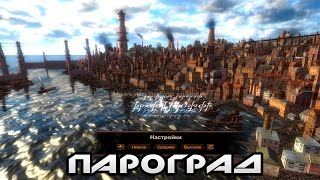 игра 'Пароград' вконтакте