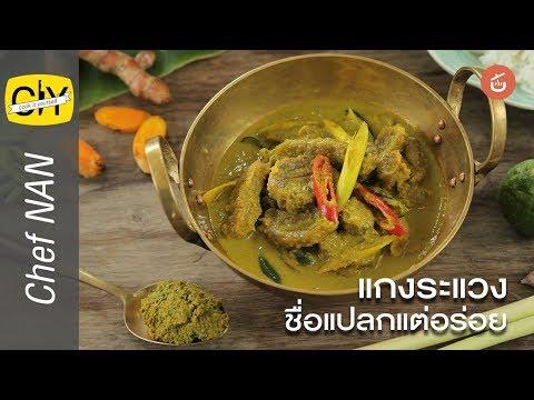แกงระแวงเนื้อน่องลาย - by เชฟน่าน | CIY - Cook it your self