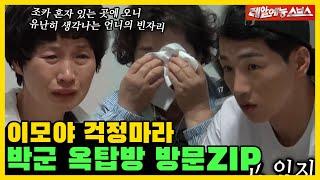박군 옥탑방 방문에 오열하는 이모들, 서울 나들이2탄 …