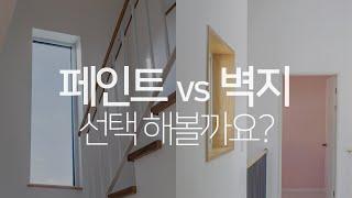 페인트 vs 벽지 걸리버와 같이 선택해봐요~!