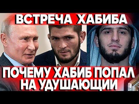 ЧТО СКАЗАЛ ХАБИБУ ПУТИН ПРИ ВСТРЕЧЕ/Хабиб рассказал о хитрости в поединке/Махачев обратился к Хабибу