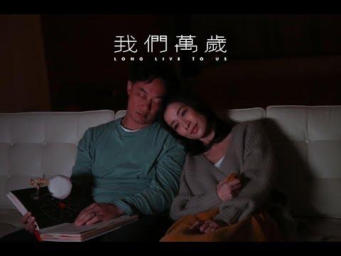 《我們萬歲》LONG LIVE TO US 陳奕迅 eason and the duo band [Official MV]