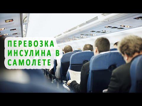 Перевозка инсулина в самолете