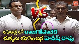 Minister Harish Rao Vs Rajagopal Reddy in TS Assembly | Telangana Budget 2019  | YOYO TV Channel