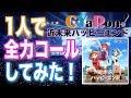 1人でコールしてみた!近未来ハッピーエンド / CYaRon! (Vocaloid)【ラブライブ!サンシャイン!!】ライブ風