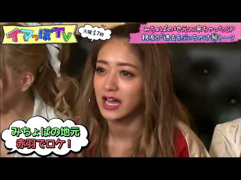 TV Abema SPECIAL // みちょぱ