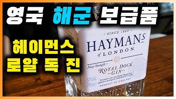 [ 진 ] 영국 해군에 보급되던 강력한 술 | 헤이먼스 로얄 독 진