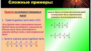Математика 6 класс Виленкин Ч 8 п 12