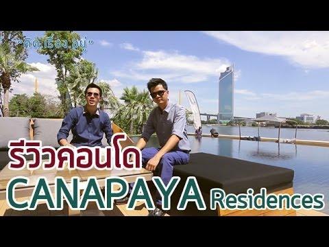 คิด.เรื่อง.อยู่ Ep.80 - รีวิวคอนโด Canapaya Residences (คณาพญา)