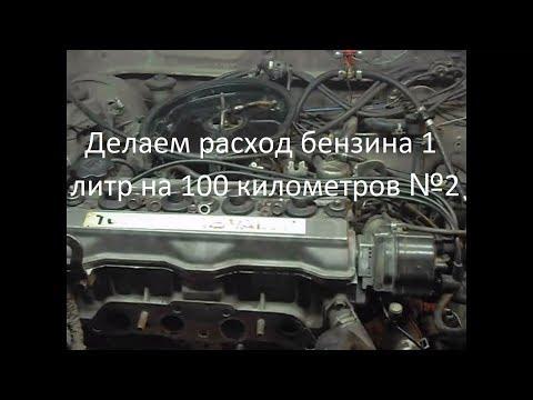Делаем расход бензина 1 литр на 100 километров №2!.