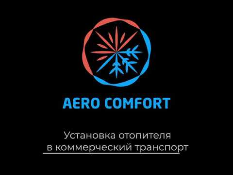 Автономные отопители Аиро Комфорт