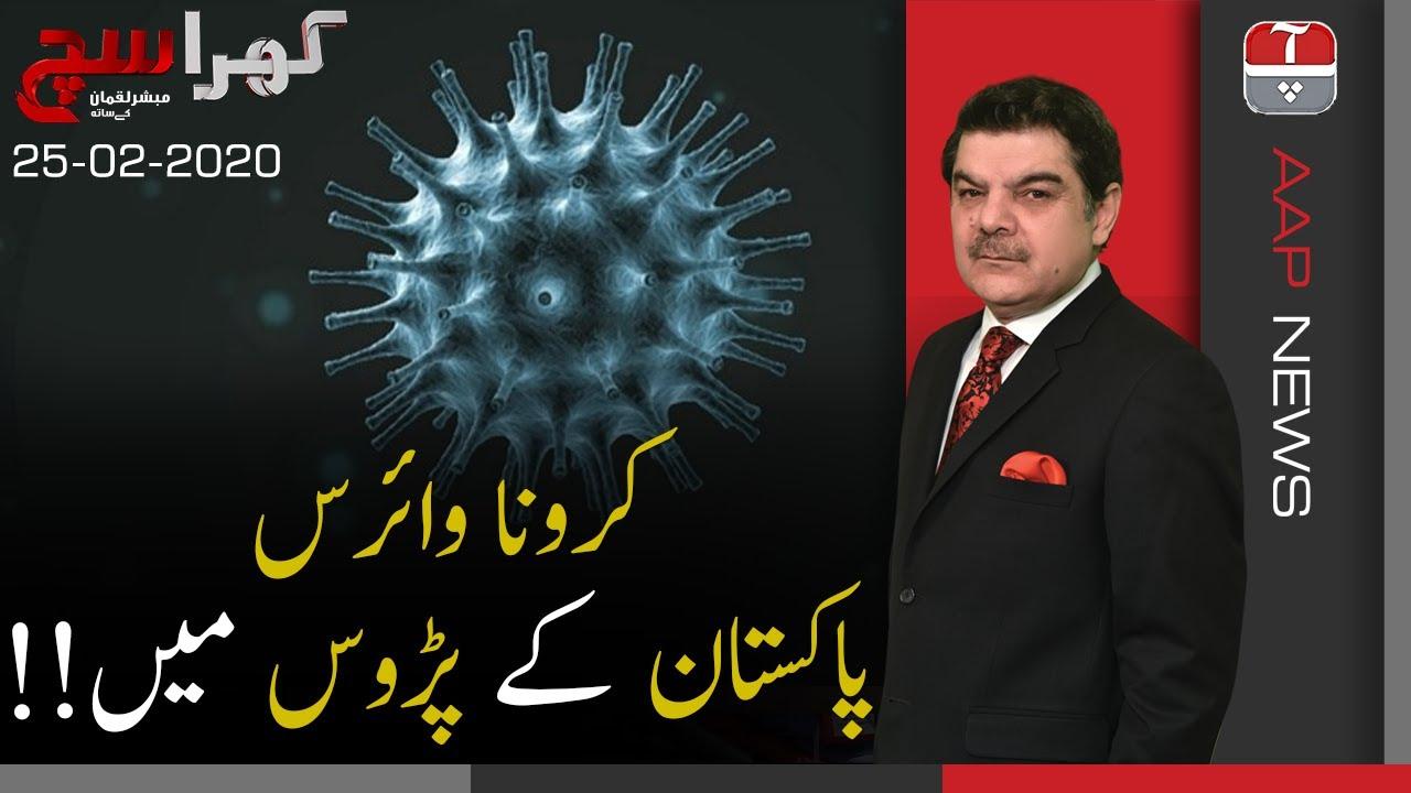 Coronavirus, Pakistan Kay Paroos Mein | Khara Sach with Mubasher Lucman | 25 Feb 2020 | Aap News