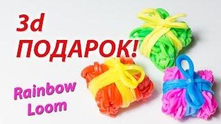 3d ПОДАРОК из Rainbow Loom Bands. Урок 119(Вступайте в нашу группу Вконтакте: http://vk.com/myLoomRU Посмотрев этот урок, вы узнаете, как сплести 3d ПОДАРОЧЕК..., 2014-12-07T16:43:41.000Z)