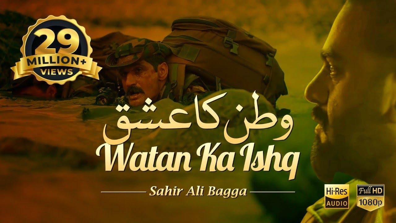 Watan Ka Ishq | Sahir Ali Bagga | Defence and Martyrs Day 2018 (ISPR  Official Video)