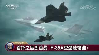 [今日关注]20190502 预告片  CCTV中文国际