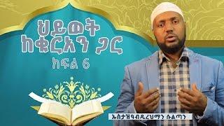 """heyewt ke quran gar "" - (part 6)ᴴᴰ | by Ustaz Abdurahman Sultan |"