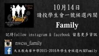 2015-2016天主教南華中學學生會1號候選內閣 Family 宣傳片