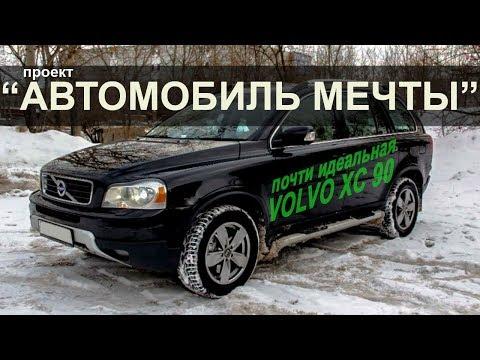 Volvo XC90 / ТЕБЕ ЕЁ НЕ СЛОМАТЬ VOLVO XC90