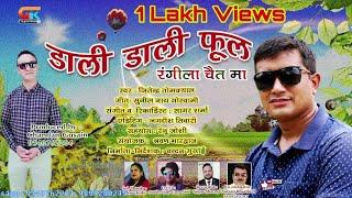 Latest Uttarakhandi 2019 Daali Dali Phool  डाली डाली फूल  Singer Jitendra Tomkyal