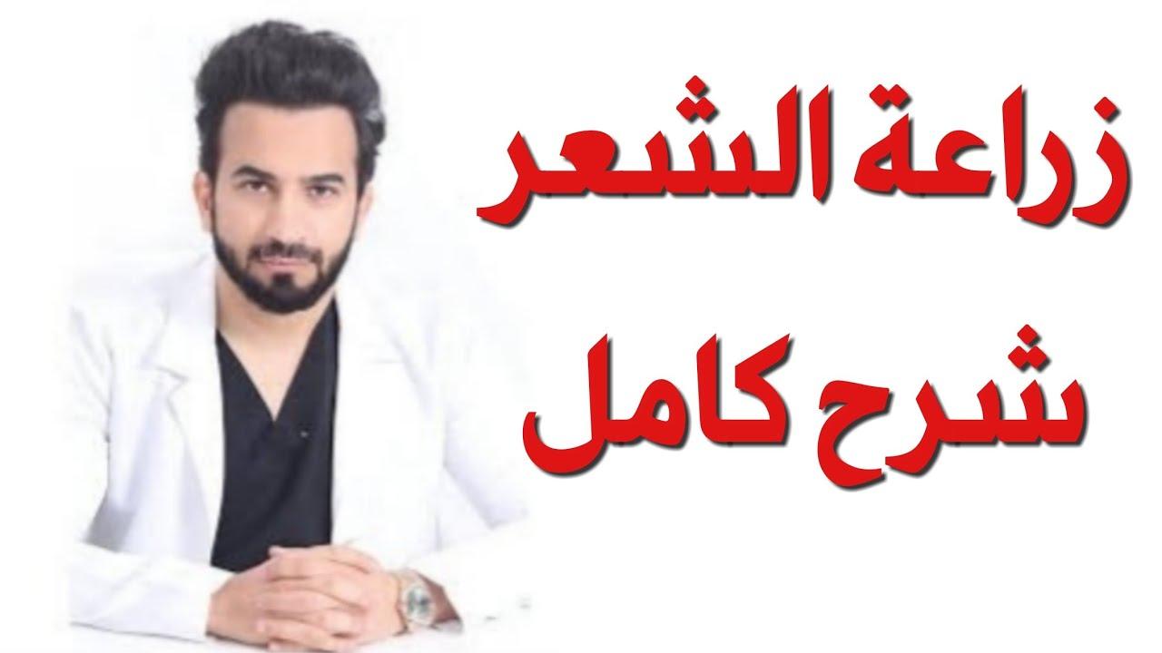 زراعة الشعر بالاقتطاف قبل وبعد - دكتور طلال المحيسن