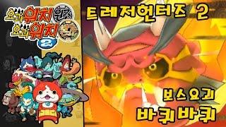 요괴워치2 원조 본가 신정보 & 공략 - 트레저헌터즈2 보스요괴 바퀴바퀴 [부스팅TV] (3DS / Yo-kai Watch 2)