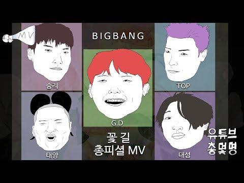 안나와서 직접 만든 빅뱅 꽃길 MV (BIGBANG - Flower road FMV)