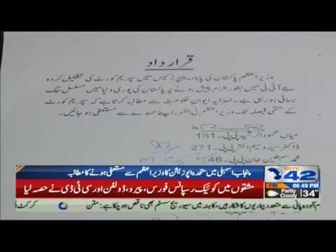 Opposition party demand PM Nawaz resignation