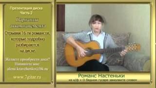 Романсы 2. Как играть на гитаре. Школа Алены Кравченко