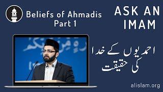 Ask an Imam (Urdu) - Beliefs of Ahmadis Part 1