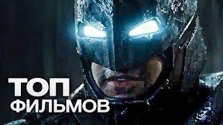 ТОП-10 ЛУЧШИХ ФИЛЬМОВ ПРО СУПЕРГЕРОЕВ!