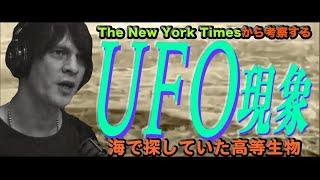 New York Times から考察するUFO現象-海で探していた高等生物-【陰謀コーナーベストセレクション】