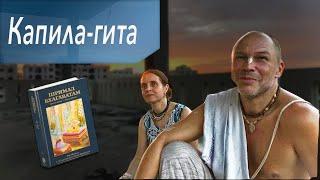 Капила-гита 21.07.20, стихи 14-18, Е.М Джагадиш прабху & Е.М Джугала Притхи матаджи