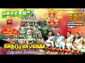 Download Hindu Devotional Songs Malayalam | ആറ്റുകാലമ്മ  | Attukal Amma Devotional Songs 2018 MP3 song and Music Video