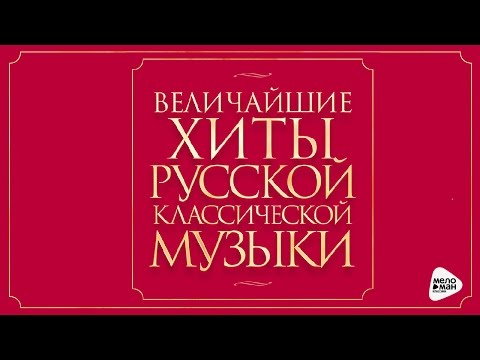 Greatest hits RUSSIAN CLASSICAL MUSIC