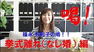 福永有利子の喝!!挙式離れ(なし婚)編【結婚式の相談カフェ】