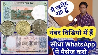 Indian coin collector contact number | Sell old coin and note direct buyer | Coin Master