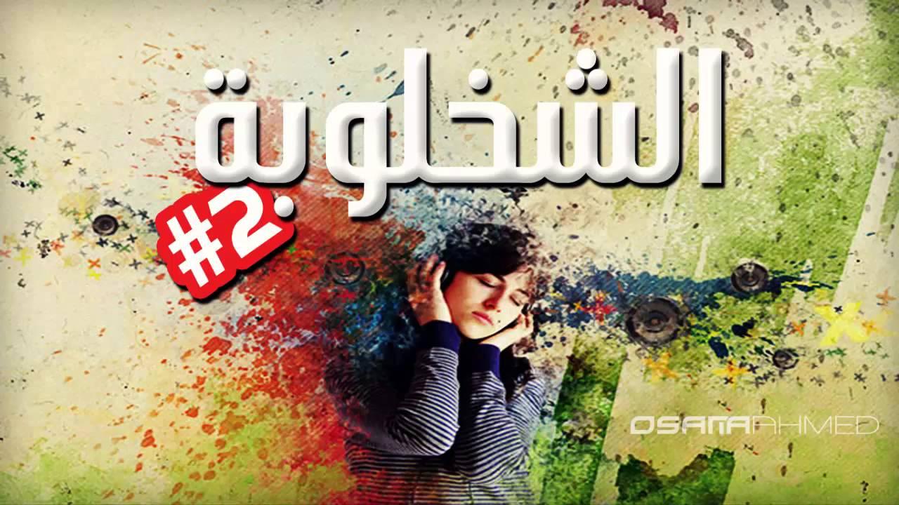 Download شخلوبة العريض ريمكس   Sha5lobet El3areed Remix
