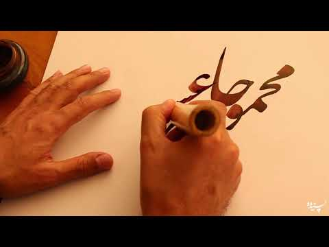 Nastaliq Persian Calligraphy Writing