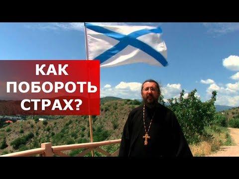 Как побороть страх?  Священник Игорь Сильченков