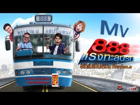MV ป๊าด 8 OST. ภาพยนตร์เรื่อง 888 แรงทะลุนรก (Filmguru Official)