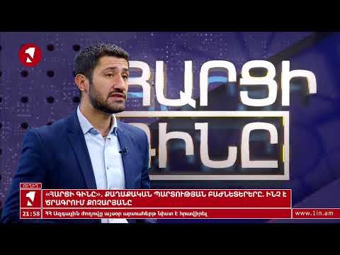 1inTV I ՈՒՂԻՂ I ПРЯМАЯ ТРАНСЛЯЦИЯ I LIVE FROM ARMENIA I 30 ՀՈՒՆԻՍԻ, 2021